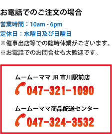 電話注文の場合