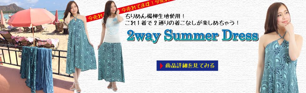 2wayサマードレス