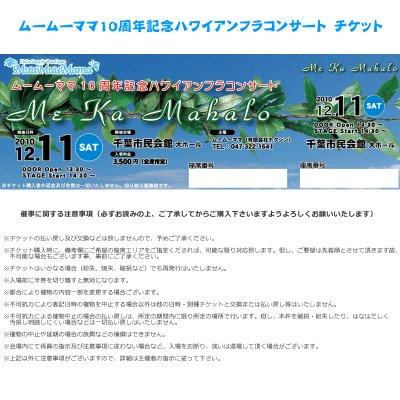 画像1: ムームーママ10周年記念フラ コンサート チケット