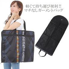画像1: 衣装ケース 衣装バッグ ガーメントバッグ タヒチアンティキ柄 (1)