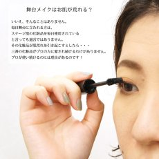 画像3: 三善 ステージマスカラ (3)