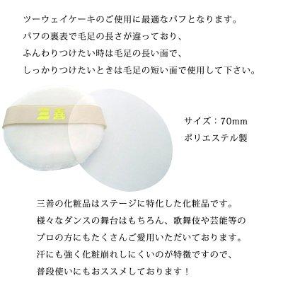 画像2: みつよし シルキィパフ 透明シーラー付き