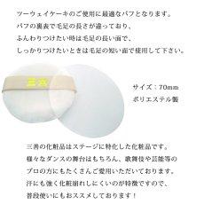 画像2: みつよし シルキィパフ 透明シーラー付き (2)