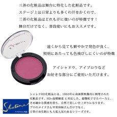 画像2: 三善 シャレナ ポップカラー (2)