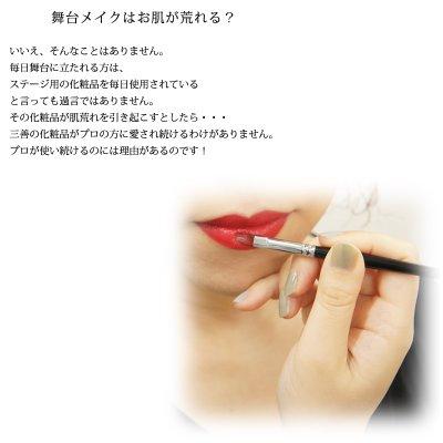 画像3: ミツヨシ 宝紅