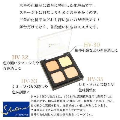 画像2: HD化粧品 シャレナ カバーファンデーション