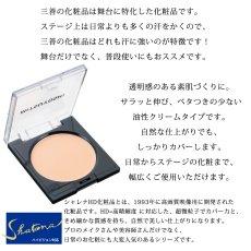 画像2: HD化粧品 ライトベールファンデーション (2)
