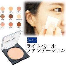 画像1: HD化粧品 ライトベールファンデーション (1)