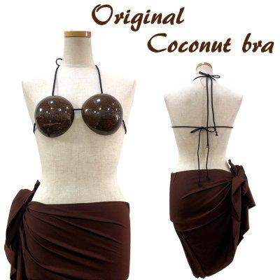画像1: オリジナル ココナッツ ブラ