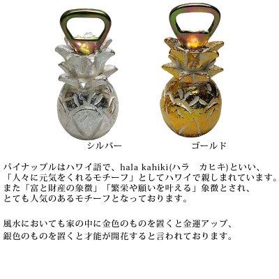 画像3: パイナップル型ボトルオープナー