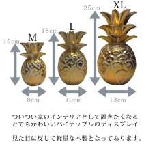 画像2: パイナップル オーナメント Lサイズ (2)