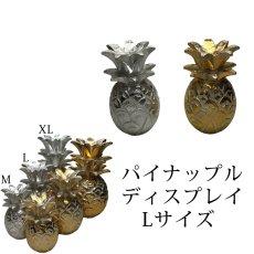 画像1: パイナップル オーナメント Lサイズ (1)