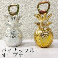画像1: パイナップル型ボトルオープナー (1)