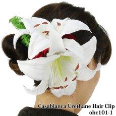 画像1: カサブランカ ウレタン ヘアクリップ 白 フラダンス 舞台衣装 髪飾り (1)