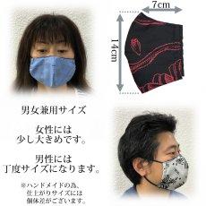 画像4: 男女兼用 ハワイアン柄 マスク (4)