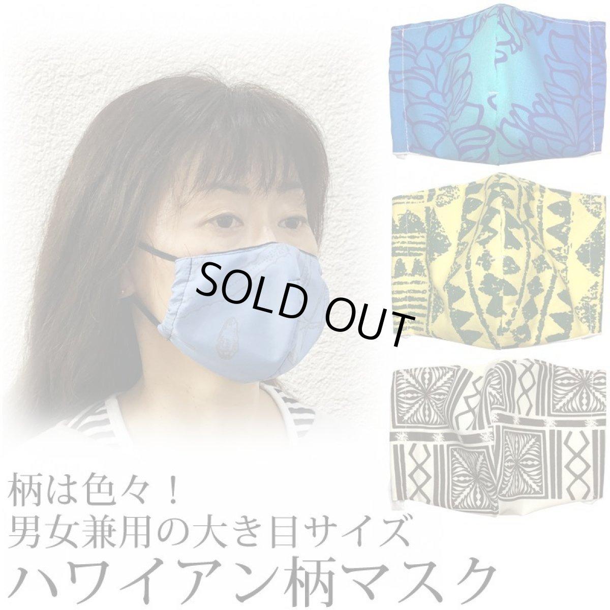 画像1: 男女兼用 ハワイアン柄 マスク (1)