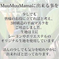 画像2: 男女兼用 ハワイアン 平面マスク (2)