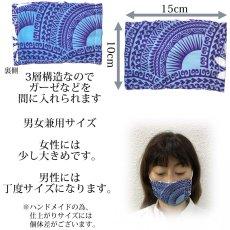 画像4: 男女兼用 ハワイアン 平面マスク (4)