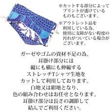 画像3: 男女兼用 ハワイアン 平面マスク (3)