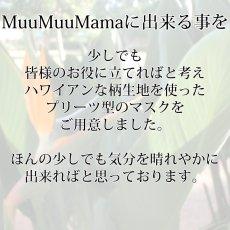 画像2: プリーツ型 ハワイアン柄 マスク (2)