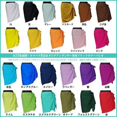 画像2: 単色無地タヒチアンパレオ(ソリッドカラー)23色各色≪ロング レギュラーサイズ≫
