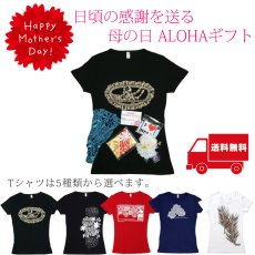 画像1: \送料無料/ 母の日プレゼント フライスTシャツ ギフト (1)