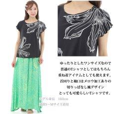 画像3: ルースフィット Tシャツ ナウパカ柄 ネコポス対応可 (3)