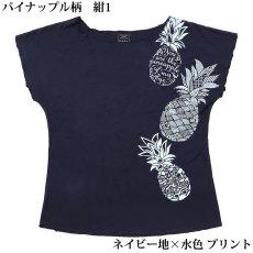 画像7: ルースフィット Tシャツ パイナップル柄 ネコポス対応可 (7)