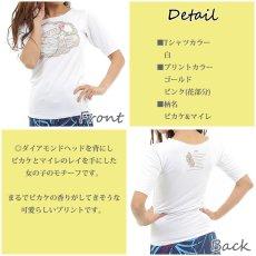 画像2: スリムフィット 5分袖Tシャツ≪ピカケ&マイレ≫≪ネコポス対応可≫ (2)