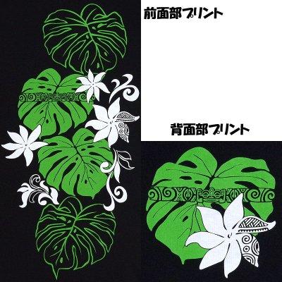 画像3: 6.2oz速乾フライスTシャツ≪タヒチアンモンステラ/黒×緑&白≫≪ネコポス対応可≫
