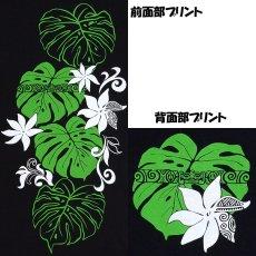 画像5: 6.2oz速乾フライスTシャツ≪タヒチアンモンステラ/黒×緑&白≫≪ネコポス対応可≫ (5)