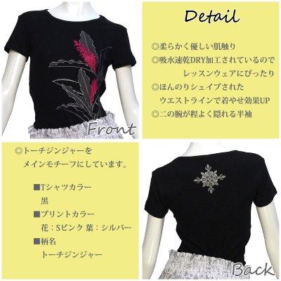 画像2: 速乾加工 フライス 半袖 Tシャツ≪トーチジンジャー柄≫≪ネコポス対応可≫