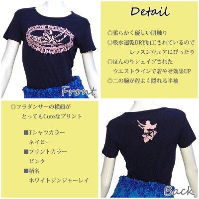 画像2: フライスTシャツ≪ホワイトジンジャーレイ ネイビー×ピンク≫≪ネコポス対応可≫