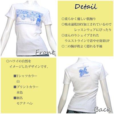 画像2: 速乾加工 フライス 半袖 Tシャツ≪モアナ ヘレ柄≫≪ネコポス対応可≫