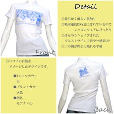 画像3: 速乾加工 フライス 半袖 Tシャツ≪モアナ ヘレ柄≫≪ネコポス対応可≫ (3)