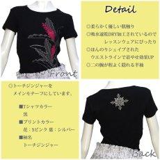 画像3: 速乾加工 フライス 半袖 Tシャツ≪トーチジンジャー柄≫≪ネコポス対応可≫ (3)