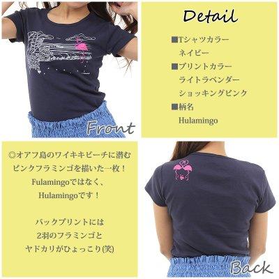 画像2: フラダンス Tシャツ 速乾加工 フライス 半袖 Tシャツ≪Hulamingo≫≪ネコポス対応可≫