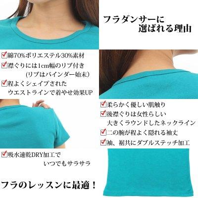画像3: フラダンス Tシャツ 速乾加工 フライス 半袖 Tシャツ≪クプクプ≫≪ネコポス対応可≫