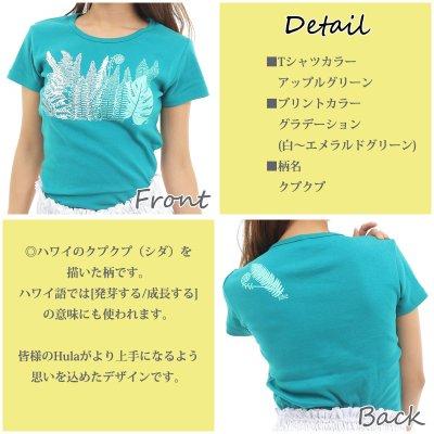 画像2: フラダンス Tシャツ 速乾加工 フライス 半袖 Tシャツ≪クプクプ≫≪ネコポス対応可≫