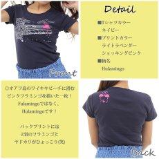 画像2: フラダンス Tシャツ 速乾加工 フライス 半袖 Tシャツ≪Hulamingo≫≪ネコポス対応可≫ (2)