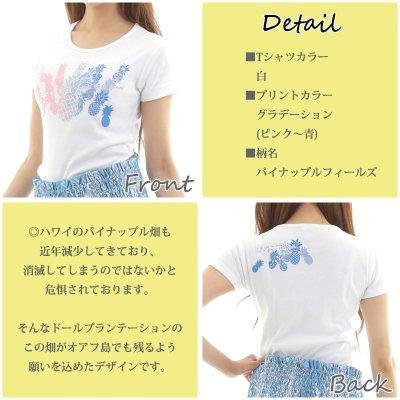画像2: フラダンス Tシャツ 速乾加工 半袖 パイナップルフィールズ柄 ネコポス対応可