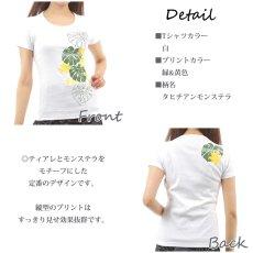 画像2: フラTシャツ 速乾 半袖 フライスTシャツ タヒチアンモンステラ柄 白地 緑&黄色プリント ネコポス配送可 (2)