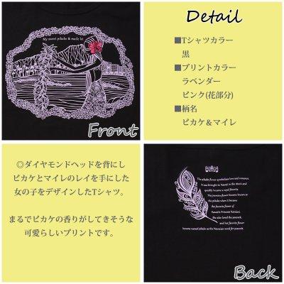 画像2: フラダンス Tシャツ 速乾加工 半袖 ピカケ&マイレ柄 ネコポス対応可