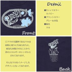 画像2: フラダンス Tシャツ 速乾加工 半袖 ラカ柄 ネコポス対応可 (2)