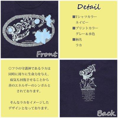 画像2: フラダンス Tシャツ 速乾加工 半袖 ラカ柄 ネコポス対応可