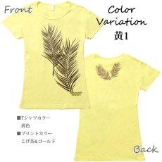 画像8: フラダンス Tシャツ 速乾加工 半袖 ココパームス柄 ネコポス対応可 (8)