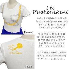 画像2: フラ 半袖 レッスンTシャツ フライス レイプアケニケニ柄 ネコポス対応可 (2)