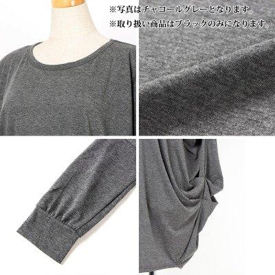 画像2: ロング丈 長袖Tシャツ ワイド カットソー サイドタック ドレープ 大きい ゆったり要尺 コクーン トップス ビッグシルエット ドルマン チュニック