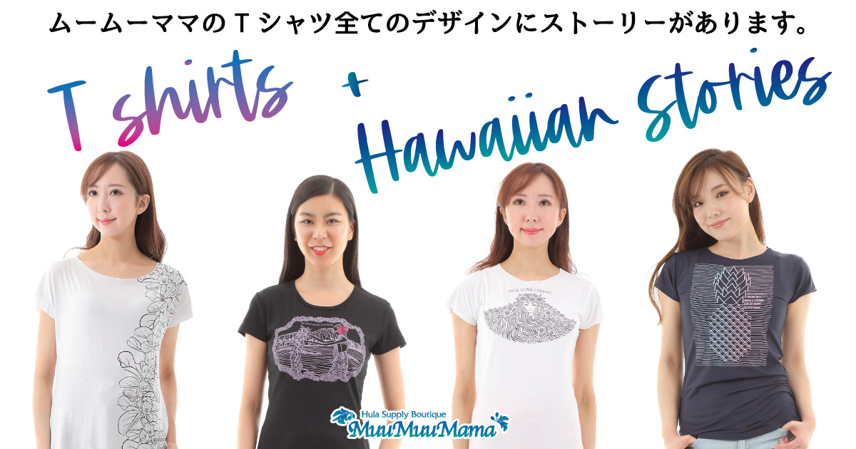 MuuMuuMamaのTシャツ各種販売ページ