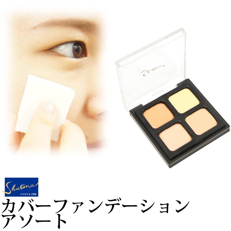 画像1: HD化粧品 シャレナ カバーファンデーション (1)